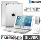 �쥤��ܡ��� ����С� bluetooth �����ܡ��� ���η� iPad 9.7 ̵�� 7�� �Хå��饤����� �����ȥ��ȥå�ǽ  RAINBOARD-SV