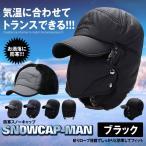 スノーキャップMAN ブラック 防寒 冬 帽子 ファー マスク 服 おしゃれ 温かい 便利 SNOWCAPMAN-BK