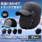 スノーキャップMAN グレー 防寒 冬 帽子 ファー マスク 服 おしゃれ 温かい 便利 SNOWCAPMAN-GY