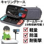 Nintendo Switch 収納バッグ 高品質 大容量 全面保護型 任天堂スイッチ ケース 収納保護 ニンテンドースイッチ カバー SWCABAR-GY