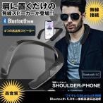無線 ショルダーフォン イヤホン Bluetooth 4スピーカー MP3 音楽 プレーヤー ヘッドセット ウェアラブル サラウンド SHOLDERPHONE