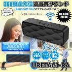 ウレタギーラ ブラック 高音質 ブルートゥース4.2 スピーカー Bluetooth 小型  ハンズフリー 通話 重低音 無線 マイク SDカード URETAGIRA-BK