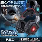 マクロスヘッド レッド ゲーミングヘッドセット ps4 ヘッドホン PC用 高音質 臨場感 騒音隔離 マイク付き ゲーム用 ONIKUMAK8-RD