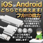 テレビ 接続 iOS iPhone iPad Android hdmi 変換 対応 アダプタ ケーブル 3in1 フルHD USB ミラーリング テレビ 映す TypeC HDWSUMAHO