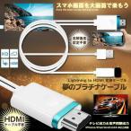 夢のプラチナケーブル Lightning to HDMI 変換ケーブル HDMI変換アダプタ HDMI 1080P HDTV 設定不要 LD8-2