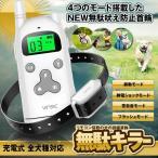 無駄吠え 防止 首輪 しつけ用 犬の訓練 リモコン ペット トレーニング 充電式 全犬種対応 MUDAKI