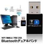 WIFI 無線lan 子機 USB Bluetooth デュアルバンド WiFi 150Mbps Bluetooth 4.0用 USB アダプタ ワイヤレス BLDYUAL