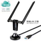 無線LAN 子機 Wi-Fi USB 3.0 アダプタ 1200Mbps 5G 867Mbps 2.4G 300Mbps 11a MULANU30