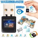 WiFi 無線LAN 子機 600Mbps 11ac 433+150Mbps USB2.0 ビームフォーミング機能搭載 WIKOKI