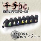 千手DC DCプラグ アダプター 8種 5.5/2.1mm 5.5/2.5mmジャック 対 8種プラグ SENJUDC