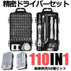ドライバーセット 110in1 98種ビット 精密ドライバーセット 修理ツール 多機能 ドライバー 修理 DIY PC パソコン スマホ iphone MA-261