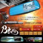 ドライブレコーダー 前後ミラー型  駐車ナビ 大画面 Wカメラ 液晶 フルHD 1080P 上書き 液晶 簡単設置 車 録画 NOGIDRA