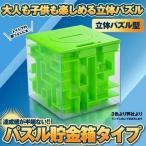 パズル 貯金箱タイプ 3D 迷路 立体迷路 暇つぶし キューブ 密閉安全 迷路 ゲーム こども 脳トレ 知育  PAZUP-CH