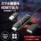 スマホ テレビ 接続 iOS iPhone iPad Android HDMI 変換 対応 アダプタ ケーブル 4K USB ミラーリング テレビ 映像 動画 写真 TypeC USBHDMI4K