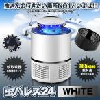 蚊取り器 ホワイト 光触媒 蚊 365ナノ紫外光 吸引式 風 近紫外線 静音 モスキートキラー MUSIPARES-WH