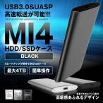 MI4 HDDケース ブラック 2.5インチ SSDケース 6Gbps 高放熱性 アルミ 外付け ハードディスク UASP対応 Windows MI4HDD-BK