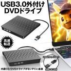 DVDドライブ USB3.0 外付け 外付けdvdドライブ cdドライブ プレイヤー ポータブルドライブ CD DVD読取 書込 DVD±RW CD-RW 高速 静音 DIVDORIVE