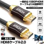 HDMIケーブル HDMI2.0ケーブル 2m ハイスピード 4K Kx2K 60Hz 18Gbps ケーブル 高音質 高画素 テレビ Xbox PS4 HM-2