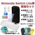 Nintendo Switch Lite ニンテンドー スイッチ ライト 収納 ケース 保護カバー TPU素材 フィルム スティック カバー 4個 ゲームカード 収納 可能 MASTERLITE-BK
