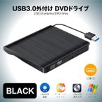 USB3.0外付けDVDドライブ ブラック CD DVD 外付け プレーヤー 読込みと書込み対応 ポータブル スリム 高速 静音 SOTOUSBH-BK