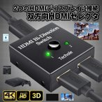 HDMI 切替器 分配器 双方向 hdmiセレクター 4K 3D 1080P対応 2入力1出力 手動切替 PS4 Nintendo Switch SWITC041