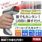 ワイヤレス USB バーコードスキャナー ( バーコードリーダー ) MI-BCSCAN  予約