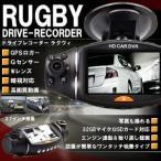 ショッピングドライブレコーダー ドライブレコーダー 常時録画 Wカメラ 高画質 ラグヴィ Gセンサー KZ-DR-RUGBY 即納