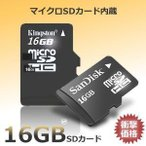マイクロSDカード内蔵 SDカード 高速 安心 Wメモリー MSD-16GB 即納