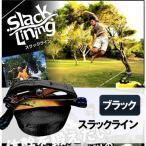 スラックライン ブラック 体幹を鍛えたいランナーのための人気スポーツ 綱渡り バランスウォーカー SlacklineBK