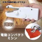 コンパクト ミシン ハンド 小型 電動 ハンディミシン 片手 乾電池式 手持ち 裁縫 道具 簡単 家庭 手作り 縫い物 ステッチ ワーク KONDENMI