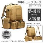 軍事リュックサック ベージュ 取り外し可能 組み合わせ 多機能 大容量 実用的 海外旅行 登山バッグ 防災 バックパック GUNRYU-BE