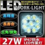 作業灯 27W 6500K 9LED ワークライト 高輝度LED 広角 RA-9LEDL-4 即納