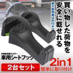 車用シートフック 2台セット 車 カーシートフック 携帯ホルダー 車載 ホルダー 多機能 調節可 耐荷重10kg 2-SHAHUHU