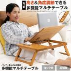 折畳み式 マルチテーブル 高さ調節 角度調節 ブックスタンド 頑丈 机 本 書見台 スマホ タブレット バンブー ベッド 高品質 素材 OMATERUB