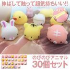 もち動物 ストレス解消 超かわいい おもちゃ 30個セット 子供 キッズ 楽しい 飾る アニマル 30-MOTIDOU