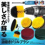 ドリルブラシ スクラブパッド 11点セット パワー スクラバー 掃除 洗車 磨き ドライバー アタッチメント カーペット クリーニング DOBIWASET