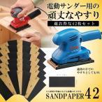 サンドペーパー 紙ヤスリ 42枚セット 耐水ペーパー 研磨紙  木工 金属 陶器 電動サンダー取り付け可能 42-SANDPP