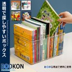 透明 収納 ブック BOX 雑誌 本 単行本 カタログ 大量 クリア 透ける 見える 頑丈 棚 ラック 整理 掃除 便利 BOOKON