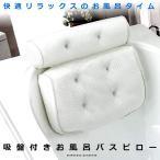 お風呂 まくら 枕 バスピロー 吸盤付き バスタブ リラックス 浴用品 リラックス 読書 バス BASEWWTM