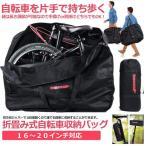 折りたたみ自転車 収納 バッグ 輪行バッグ 16-20インチ対応 専用ケース付き 輪行袋 サイクリング ツーリング 持ち運び 便利 OOSSAAR