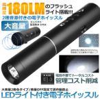 LEDライト付 電子ホイッスル LEDライト 120dB 180LM バッテリー内蔵 充電式 ストラップ ケース 軽量 コンパクト 防犯 防災 LEDHOIS