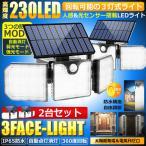 3灯式 230LED センサーライト 2台セット 屋外 3灯式 ソーラー IP65防水 防犯ライト 屋外照明 壁掛け可能 自動点灯消 FACELIGHT