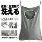ウォールポケット ランドリーバッグ 洗濯かご 収納ボックス 衣類 洗濯ポケット ランドリーバスケット ランドリーかご WALLPPKK