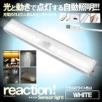 LED人感 光センサーライト ホワイト 充電式 人感センサー LEDライト 省エネ 取り付け型 階段 クロゼット ZIHIKARIN-WH