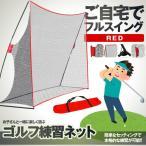 ゴルフ 練習 ネット レッド 大型 3m ゴルフネット 練習用 ゴルフ練習ネット 練習器具 自宅 庭 NNEGOL-RD
