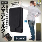 スマホポーチ ブラック 落下防止 持ち運び 便利 ポーチ 6インチ 汎用 アウトドア 携帯収納ポーチ iPhone SE ウエスト 携帯バッグ SUPOREW-BK