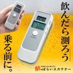 酔っ払いスカウター アルコール 酒気帯び 運転防止 飲み会 二日酔い 息 吹きかけ 測定完了 ビール 日本酒 ARUARU