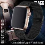 アップルウォッチ用 高級 バンド ブラック Apple Watch アップグレード バージョン ステンレス ベルト 6/5/4/3/2/1 SE対応 APPWATT-BK