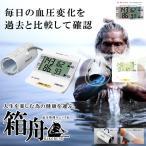 パナソニック 上腕 デジタル 血圧計 箱舟 大型液晶 測定 数字 グラフ 年配 健康 チェック KZ-HAKOBUNE 即納