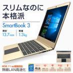 SmartBook 3 ノートパソコン 無線LAN WEBカメラ Windows10 ワイド液晶 スリム 高速 Celeron PC 4GB SMARTBOOK3